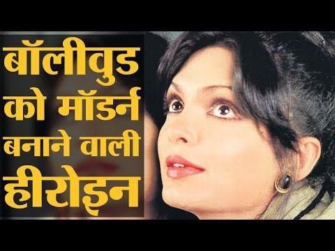 वो हीरोइन जिसे Amitabh Bachchan से हत्या का डर था   Parveen Babi। Bollywood   Deewar   The Lallantop