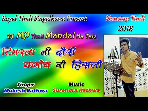 Timarwa Ni Dori Kamoy No Hisalo - Mukesh Rathwa New MP Adivasi Nonstop DJ Timli Mandal Na Tale 2018 thumbnail