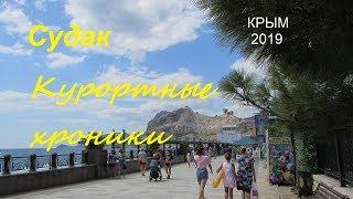 Крым, СУДАК 2019, Пляжи сегодня. Набережная, Кипарисовая аллея 19 августа. Сезон продолжается