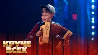 12-летний гармонист-виртуоз Павел Врочинский | Круче всех!
