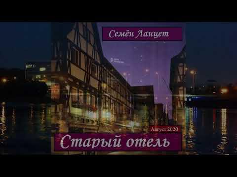 Семён Ланцет-Старый отель(new)Новинка лета 2020
