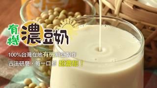 【豆漿機 豆漿 做法】「豆漿機 豆漿 做法」#豆漿機 豆漿 做法,台灣好農_有機濃...