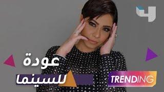 شيرين عبد الوهاب تعود للسينما ببطولة مطلقة