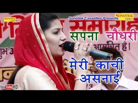 मेरी कांची असनाई || Sapna Chaudhary || Haryanvi Ragni