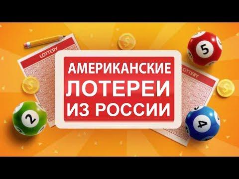 Как Играть в Американские Лотереи из России через Интернет