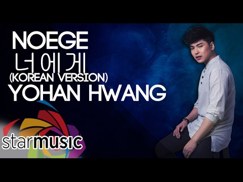 Yohan Hwang 황요한 - Noege 너에게 (Official Lyric Video)