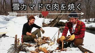 「雪カマドで肉を焼く」Snow Furnace    New knife Bravo1