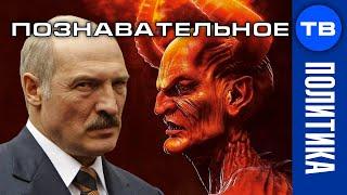 Бог или дьявол? Кто помогает Батьке Лукашенко? НАТО за честные выборы в Беларуси