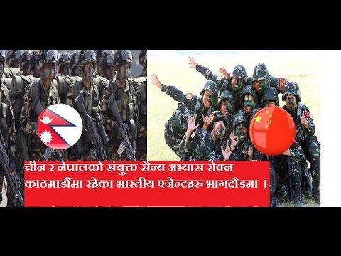 चीन र नेपालको संयुक्त सैन्य अभ्यास रोक्न काठमाडौंमा रहेका भारतीय एजेन्टहरु भागदौडमा ।lightnepal.com