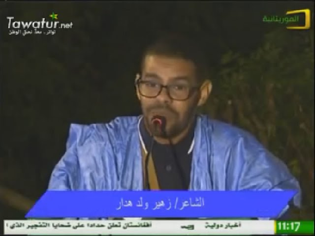 مشاركة الشاعر زهير ولد هدار في الترحيب بضيوف قمة انواكشوط- ترانيم الوطن- ليالي العرب