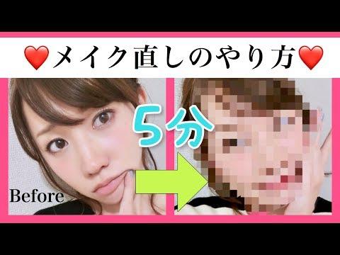 簡単5分♡化粧直しの方法!〜かさばらない軽量コスメたち〜
