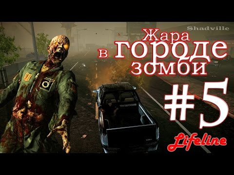 State of Decay: Lifeline Прохождение #5: Жара в городе зомби