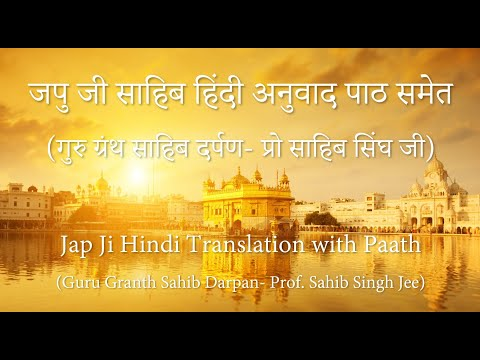 Japji Sahib Complete Translation in Hindi and Paath
