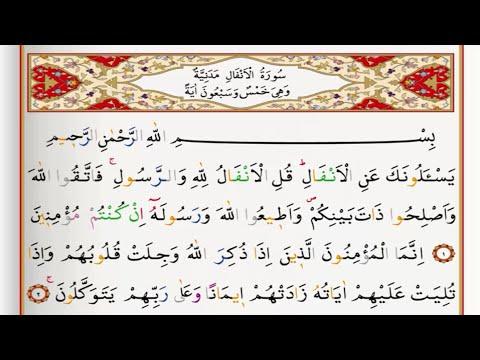 Surah Al Anfal - Saad Al Ghamdi surah anfal with Tajweed