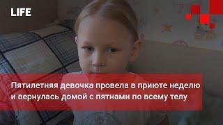 Пятилетняя девочка провела в приюте неделю и вернулась домой с пятнами по всему телу