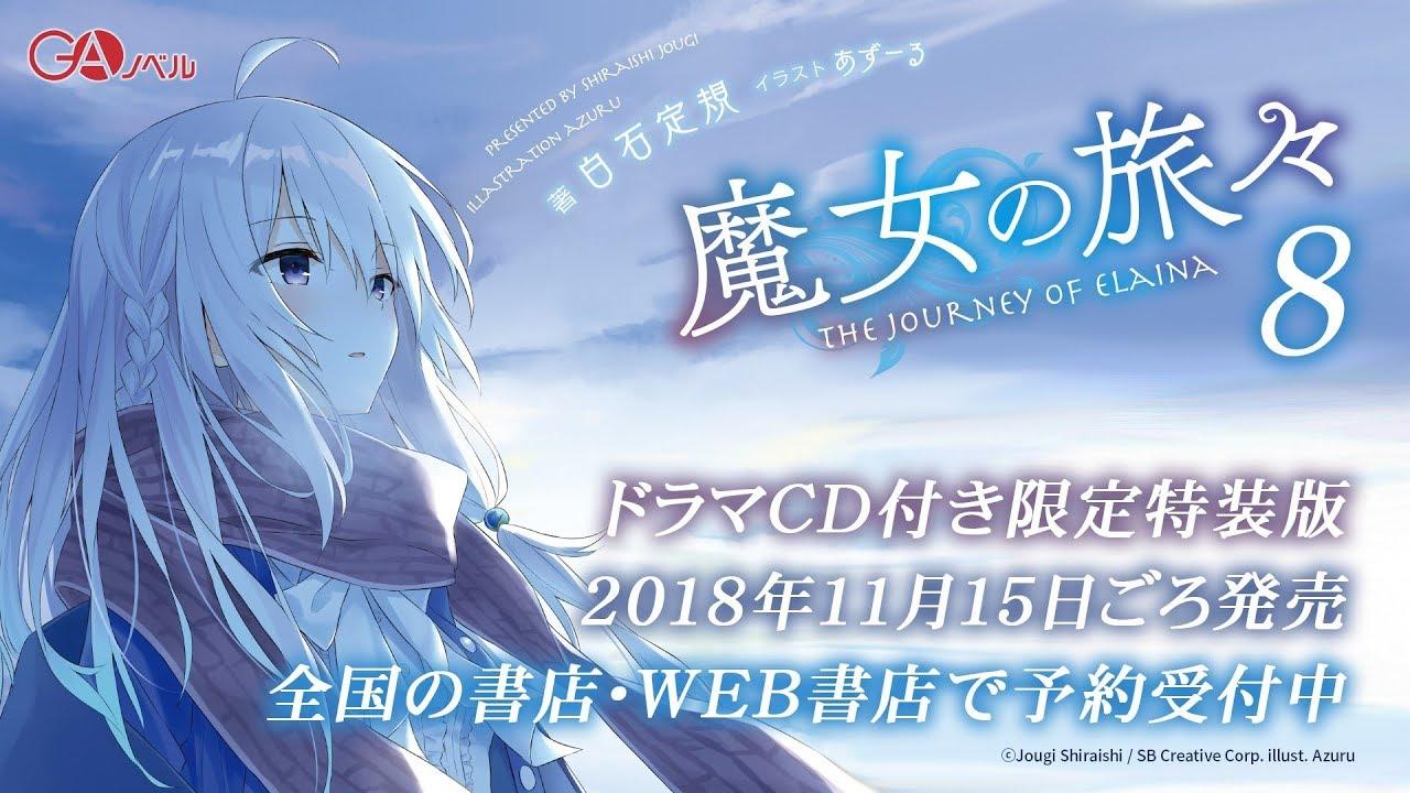 Gaノベル魔女の旅々8ドラマcd試聴pv Youtube