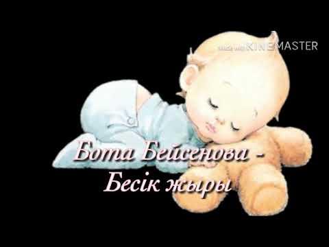 БОТА БЕЙСЕНОВА - БЕСІК ЖЫРЫ / ӘЛДИ ӘЛДИ / ТЕКСТ ПЕСНИ