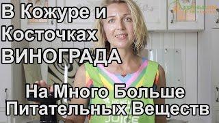 Как Сделать Виноградный Сок Татьяна Шадрина Здоровый Дом