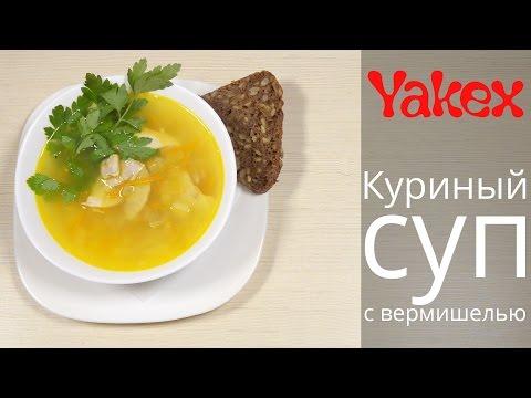 Куриный суп — 64 рецепта с фото. Как приготовить суп на