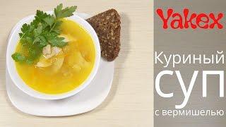 Куриный суп с вермишелью(По просьбе одного из наших зрителей показываем как приготовить куриный суп! Рецепт куриного супа с вермише..., 2015-07-07T06:44:28.000Z)