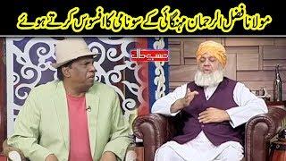 Molana Fazal Ur Rehman Mehangai Ka Afsoos Kartay Hoe | Hasb e Haal | Dunya News