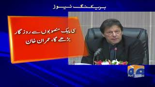 Breaking News - PM Imran stresses need to accelerate pace of CPEC projects