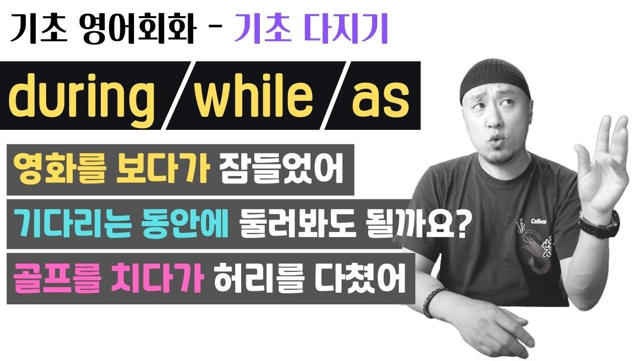 Download 기초 영어회화 💬 기초 다지기 -- during / while / as