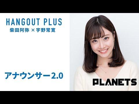 YouTubeは途中までです。 完全版をご視聴になるには、ニコニコ動画PLANETSチャンネルにご入会ください。 完全版はこちらから→https://www.nicovideo.jp/...