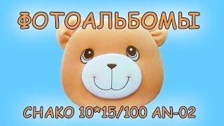 Фотоальбом Chako 10*15/100 AN-02(, 2016-09-06T06:49:18.000Z)