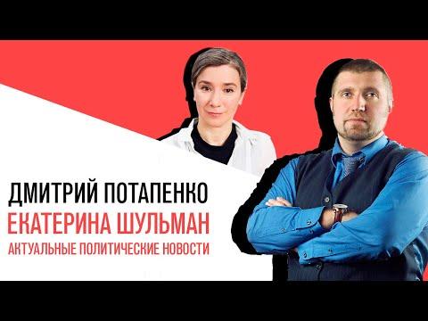 «Потапенко будит!», Екатерина Шульман, Обсуждение актуальных политических событий