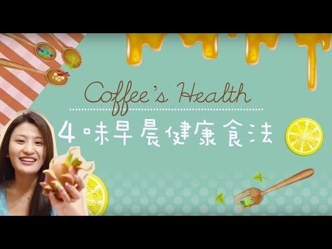 COFFEE HEALTH﹣4味早晨健康食法
