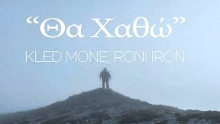 Kled Mone, Roni Iron -  Θα Χαθώ (Cover)