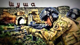 Армия Азербайджана штурмует город Шуша