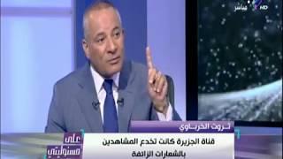 على مسئوليتي - شاهد كيف سيطر الإخوان على الإعلام.. ودور عبد المنعم أبو الفتوح مع بريطانيا