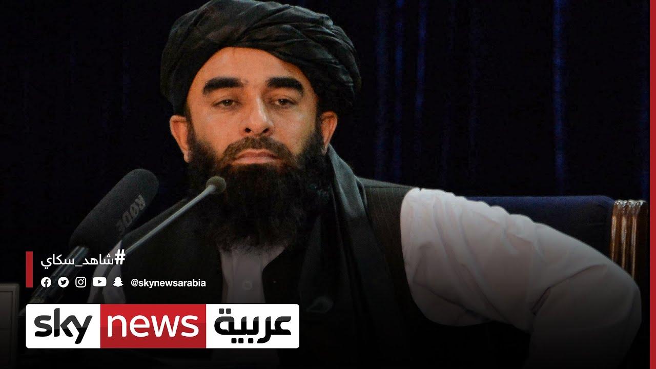 أفغانستان.. ذبيح الله مجاهد: ستمنح المرأة كافة حقوقها وفقا للشريعة  - 15:57-2021 / 9 / 23