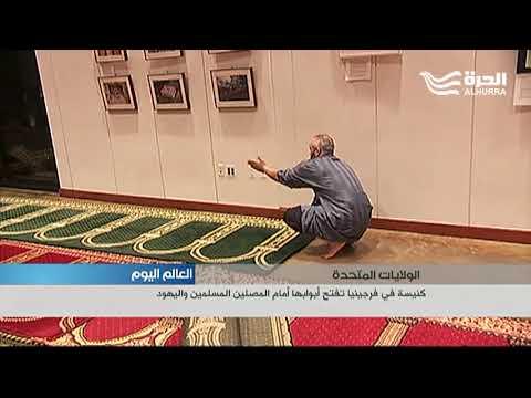 كنيسة في ولاية فرجينيا الأميركية تفتح أبوابها أمام المصلين المسلمين واليهود  - نشر قبل 4 ساعة