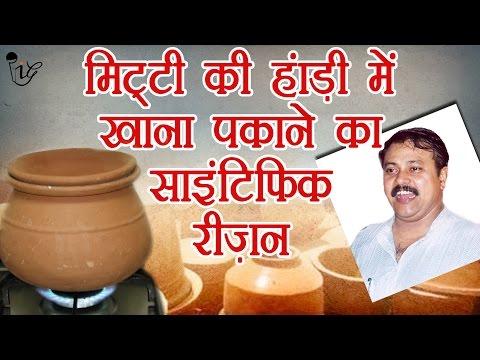 मिट्टी की हांड़ी में खाना पकाने का साइंटिफिक रीज़न | Rajiv Dixit