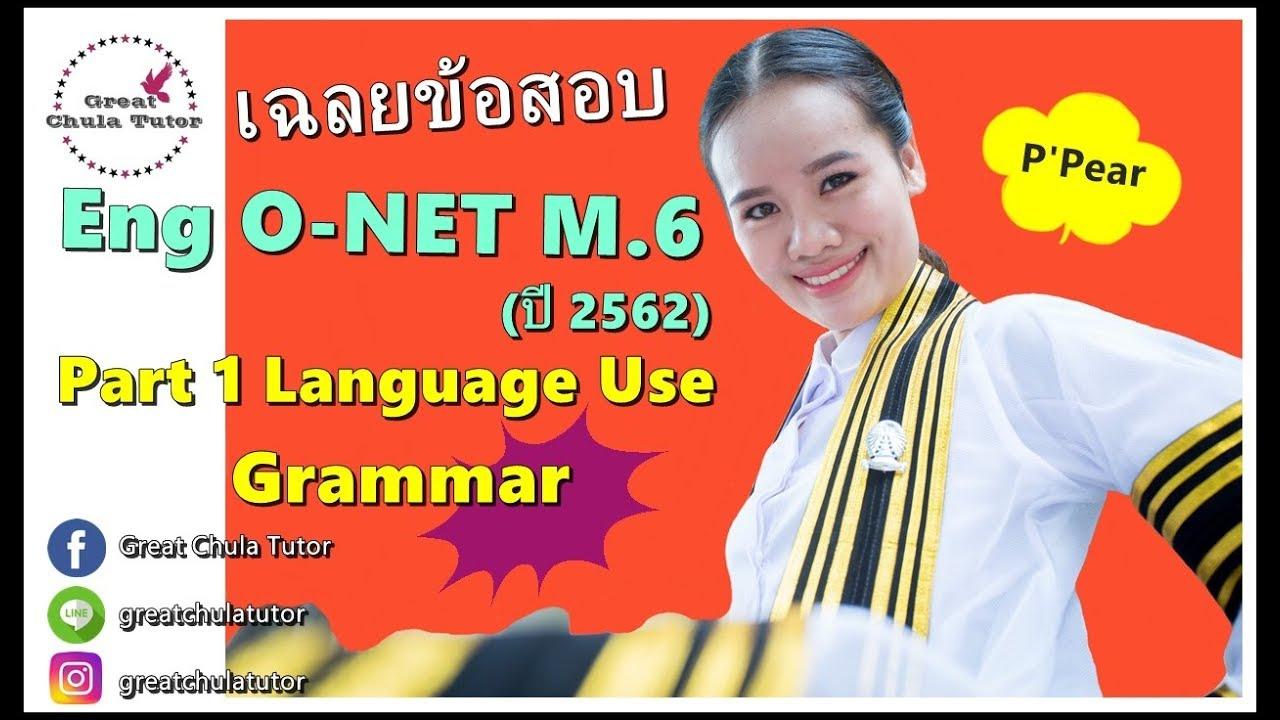 Download เฉลยข้อสอบภาษอังกฤษ O-NET M.6 ปี 2562 Part 1 Language Use (Grammar) by พี่แพร อักษร จุฬาฯ