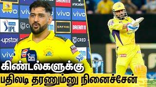 அடிச்சே ஆகனும்னு முடிவு பண்ணித்தான் வந்தேன் : Dhoni Speech After CSK vs DC Match   IPL 2021
