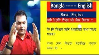 Basic English মানে কি কি ? How to Start learning English Speaking & writing Skill Part - 1