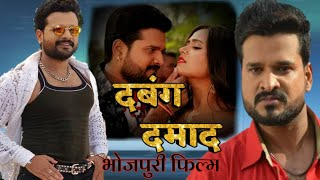 """ DABANG DAMAD"" सुपरहिट भोजपुरी Movie 2019 Ritesh pandey Upcoming movie 2019"