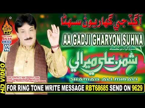 OLD SINDHI SONG AA GADJI GHARYON SUHNA BY SHAMAN ALI MIRALI NEW ALBUM 02 VOLUME 4535 #NAZPRODUCTION