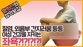 좌욕 하나로 많은 여성질환을 잡을 수 있다. 산부인과 …