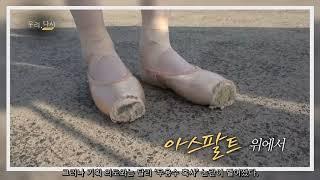 KBS x 국립발레단 '우리, 다시 : 더 발레…