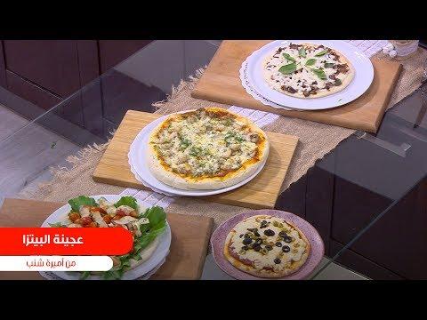 صورة  طريقة عمل البيتزا عجينة البيتزا| أميرة شنب طريقة عمل البيتزا بالفراخ من يوتيوب