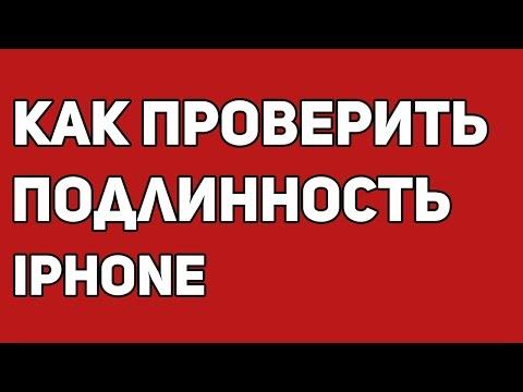 Как проверить IPhone по серийному номеру на официальном сайте Apple