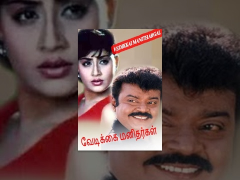 Vedikkai Manithargal Tamil Full Movie : Vijayakanth and Vijayashanti