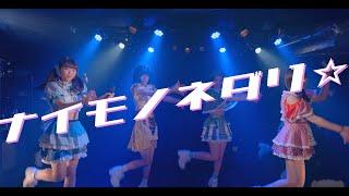 【ライブMV】じーくらむ! ナイモノネダリ☆