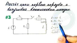 Пример 3 | Классический метод расчета цепи первого порядка с катушкой