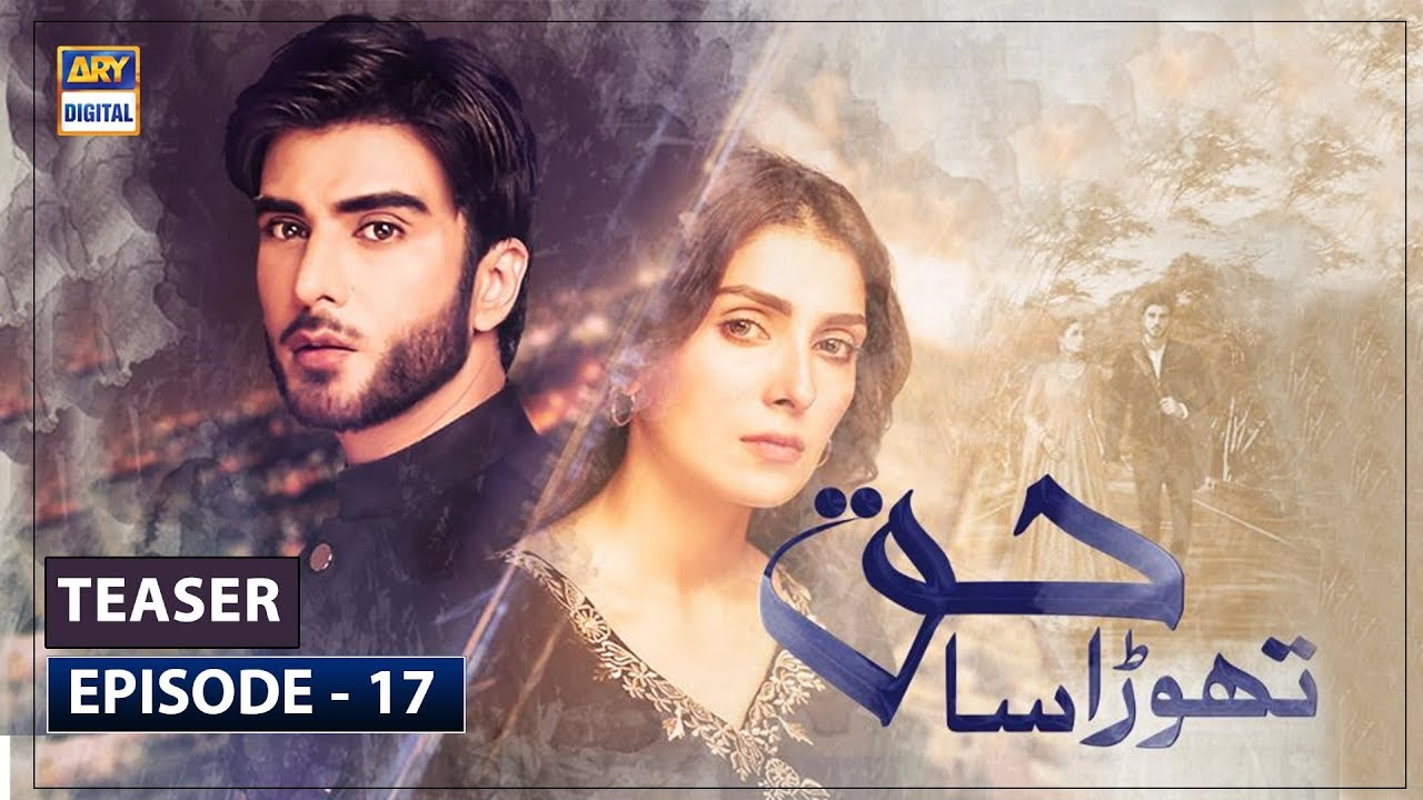 Thora Sa Haq Episode 17 | Teaser | ARY Digital Drama